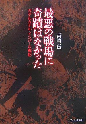 最悪の戦場に奇蹟はなかった―ガダルカナル、インパール戦記 (光人社NF文庫)