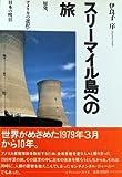 スリーマイル島への旅—原発、アメリカの選択、日本の明日