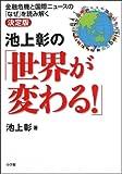 池上彰の「世界が変わる!」~金融危機と国際ニュースの「なぜ」を読み解く決定版~
