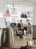 サムネイル:book『小さなデザインスタジオの、大きな影響力 ―少人数で成功した世界のデザインスタジオ30社』