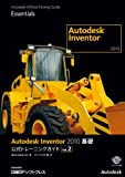 Autodesk Inventor 2010 基礎 公式トレーニングガイド Vol.2