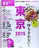 TRAVEL STYLE 東京 2015 (SEIBIDO MOOK)