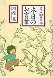 本日のお言葉—名言366日の本 (白泉社文庫)