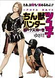 ちん獣ハンターツユ子 [DVD]