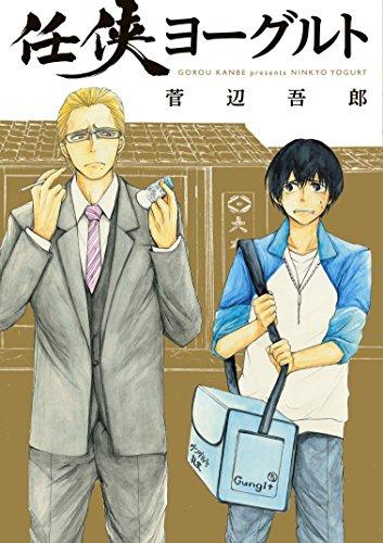 任侠ヨーグルト (uvuコミックス)