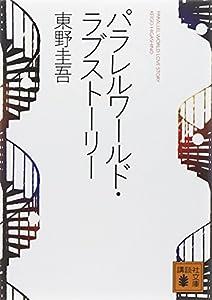 パラレルワールド・ラブストーリー (講談社文庫)