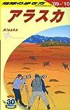 B15 地球の歩き方 アラスカ 2009~2010