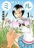 ミル(1) (ビッグコミックス)