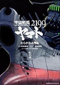 宇宙戦艦ヤマト2199 (1) (カドカワコミックス・エース) [コミック]