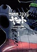 宇宙戦艦ヤマト2199 第3話の画像