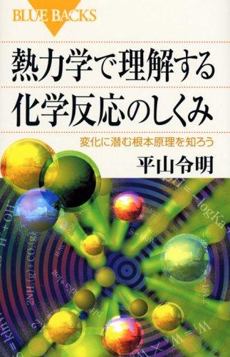 熱力学で理解する化学反応のしくみ