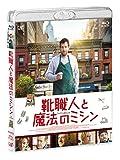 「靴職人と魔法のミシン」Blu-ray