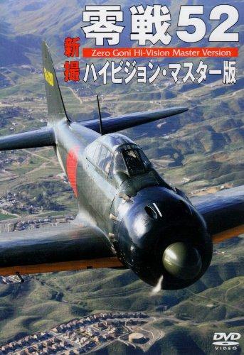零戦52 ハイビジョン・マスター版 [DVD]