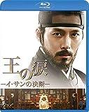 王の涙 -イ・サンの決断- [Blu-ray]
