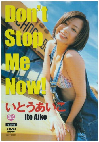 Don't Stop Me Now! [DVD]
