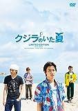 クジラのいた夏 特別限定版[DVD]