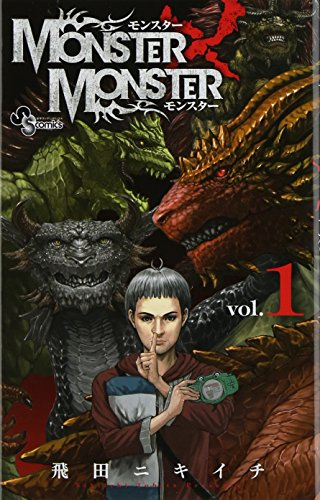 MONSTER×MONSTER 1 (少年サンデーコミックス)