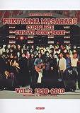 オフィシャルスコア 福山雅治 ギター弾き語り全曲集 Vol.2 1998-2010 (オフィシャル・スコア)
