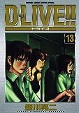 D?LIVE!!(13) (少年サンデーコミックス)