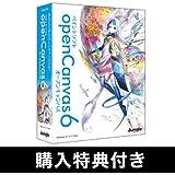 【Amazon.co.jp限定】 openCanvas 6 (購入特典 フルHD PV動画ファイル3種、藤ちょこのイラスト製作 手順を見られるイベントファイル付き)
