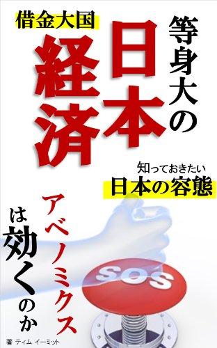 等身大の日本経済 借金大国・日本の容態・アベノミクスは効くのか