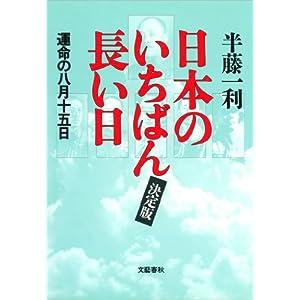 日本のいちばん長い日(決定版) 運命の八月十五日 [Kindle版]