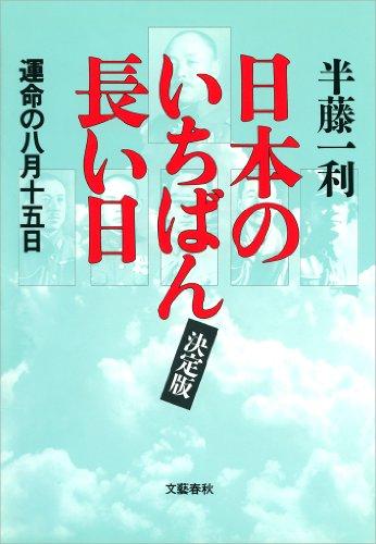 すべての講義 2016 六輝 : 日本のいちばん長い日(決定版 ...