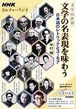 NHKカルチャーラジオ 文学の世界 文学の名表現を味わう—日本語のレトリックとユーモア (NHKシリーズ)