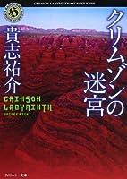 クリムゾンの迷宮 (角川ホラー文庫)