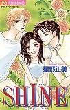 SHINE (フラワーコミックス)