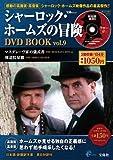 シャーロック・ホームズの冒険DVD BOOK vol.9 (DVD付) (宝島MOOK)