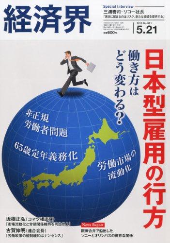 経済界 2013年 5/21号 [雑誌]
