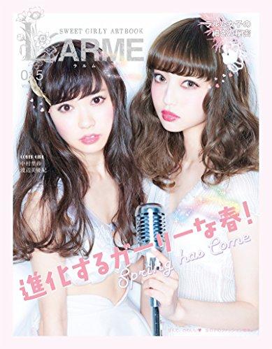 LARME(ラルム)015 2015年5月号