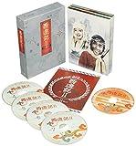 西遊記II DVD-BOX II[DVD]