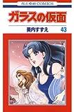 ガラスの仮面 43 (花とゆめコミックス)