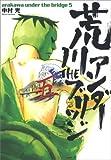 荒川アンダーザブリッジ 5 (ヤングガンガンコミックス)