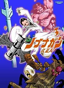 ノブナガン(3) (アース・スターコミックス)