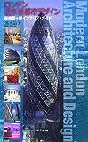 ロンドン近未来都市デザイン—新建築+新インテリア・ガイド