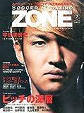 サッカーマガジンZONE 2015年 07 月号 [雑誌]