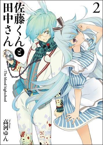 佐藤くんと田中さんーThe blood highschool 2 (IDコミックス ZERO-SUMコミックス)