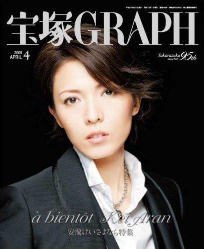 宝塚GRAPH (グラフ) 2009年 04月号 [雑誌]