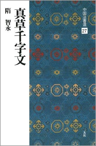 真草千字文[隋・智永/楷草] (中国法書選 27)