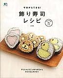今日からできる!飾り寿司レシピ (エイムック 3040 ei cooking)