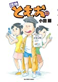 団地ともお 23 (ビッグコミックス)