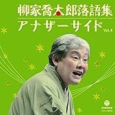 柳家喬太郎落語集~アナザーサイドVol.4
