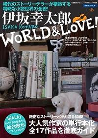 伊坂幸太郎WORLD&LOVE! (洋泉社MOOK)