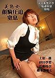 美熟女 顔騎圧迫窒息 [DVD]