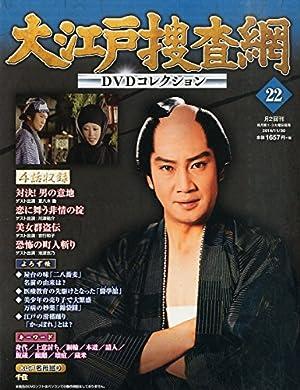 大江戸捜査網 DVDコレクション 2014年 11/30号 [分冊百科]