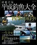 平成釣魚大全―四季の海釣り (BIG1 166)