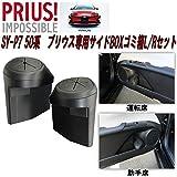 槌屋ヤック ゴミ箱 トヨタ 50系 プリウス専用 サイドBOXゴミ箱 L/Rセット SY-P7